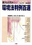 環境法判例百選 (別冊ジュリスト (No.171))