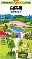 山と高原地図 白馬岳 2015 (登山地図 | マップル)