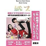 Amazon.co.jp: スパルタ婚活塾 電子書籍: 水野敬也: Kindleストア