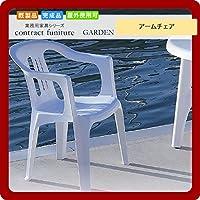 ガーデンアームチェア 屋外使用可 スタッキング カステーロ ホワイト 業務用家具シリーズ GARDEN(ガーデン)