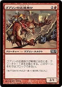MTG [マジックザギャザリング] ゴブリンの近道抜け[コモン] /M14-142-C シングルカード