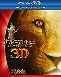 ナルニア国物語/第3章:アスラン王と魔法の島 3D・2Dブルーレ...[Blu-ray/ブルーレイ]