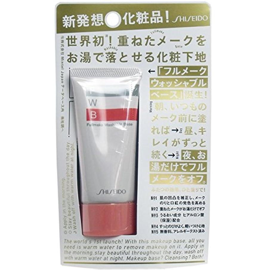 誤って浴弾薬【資生堂】フルメーク ウォッシャブル ベース 35g(お買い得3個セット)