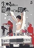 生きるための情熱としての殺人 Vol.5[DVD]