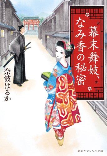 幕末舞妓、なみ香の秘密 (集英社オレンジ文庫)