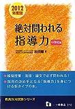 絶対問われる指導力 中学校編 2012年度版 (教員採用試験シリーズ)