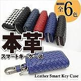 スマートキーカバー 編み込みレザーメッシュ イントレチャート スマートキーケース 全6色メーカーを選ばない汎用タイプ (ブラック×ホワイトチェック柄)