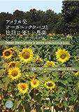 アメリカ発 オーガニックタバコと地球に優しい農業 (wacca earth books)
