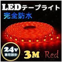 完全防水 LEDテープライト 24v 専用 3m エポキシ+シリコンカバー SMD5050 防水加工 レッド 赤色 船舶 照明 led LEDテープ シングル 船舶 トラック 24v車