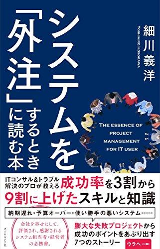 システムを「外注」するときに読む本 の電子書籍・スキャンなら自炊の森-秋葉2号店