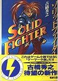 ソリッドファイター (電撃文庫)