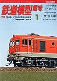 鉄道模型趣味 2013年 01月号 [雑誌]