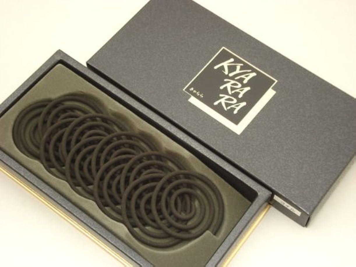 高級伽羅のお香 きゃらら 【うずまき】【お香】