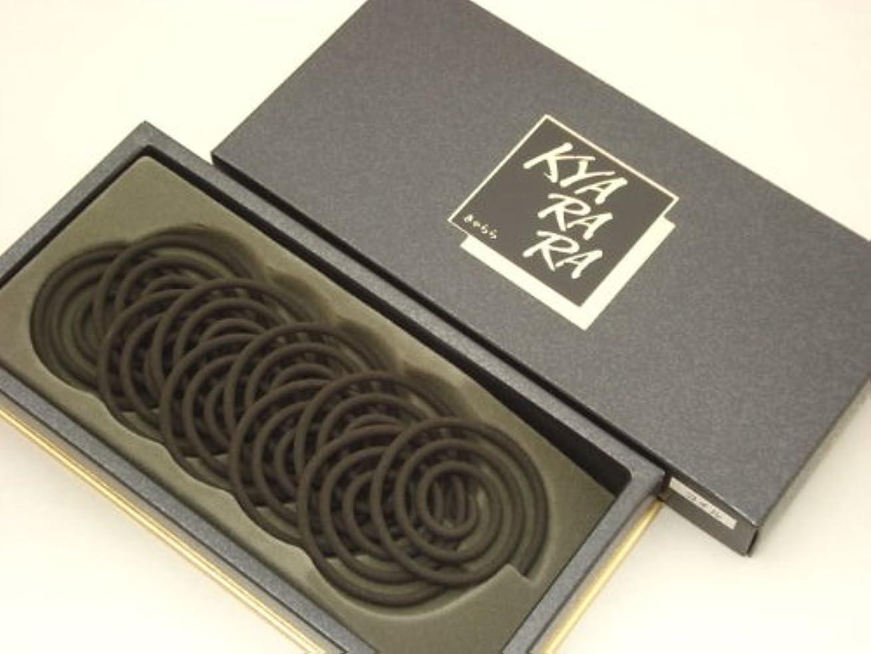側面塗抹バイアス高級伽羅のお香 きゃらら 【うずまき】【お香】