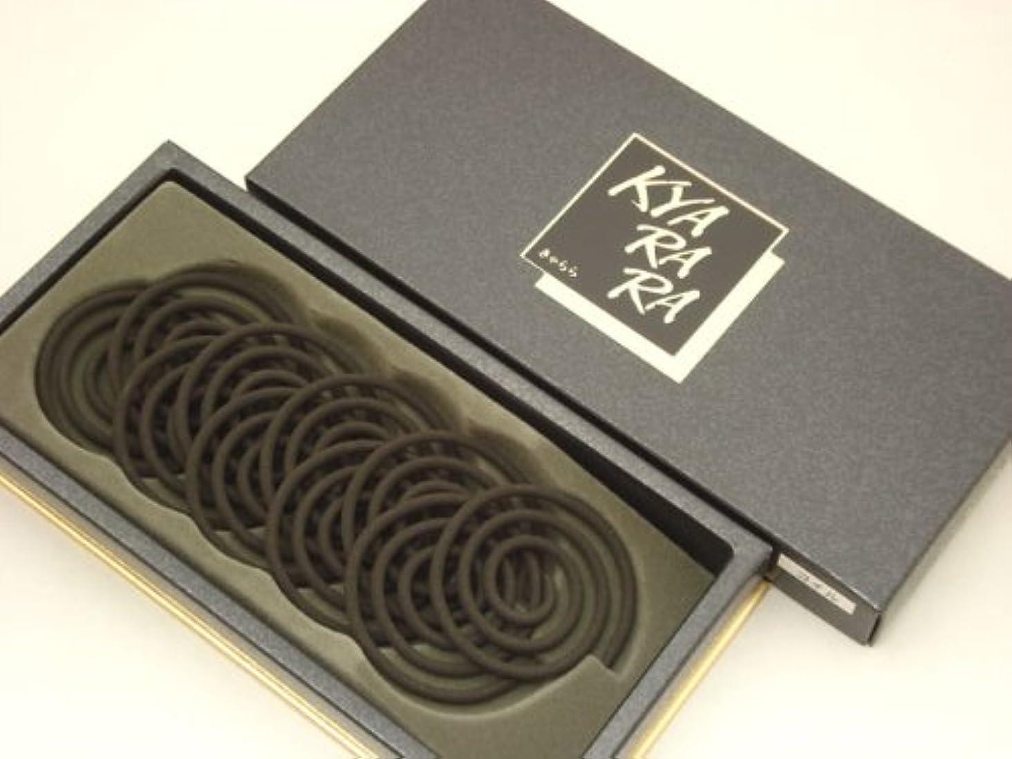 デッド癌写真高級伽羅のお香 きゃらら 【うずまき】【お香】