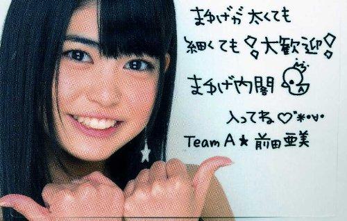 AKB48希少限定美品メッセージ入推し認定証 前田亜美