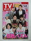 TVガイド(テレビガイド)大分版 2009年4月10日