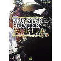 モンスターハンター:ワールド 公式ガイドブック (カプコンファミ通)
