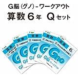 G脳(グノ)-ワークアウト6年算数 Qセット(No.1~5) (G脳(グノ)-ワークアウト)