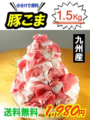 【訳あり】 九州産 豚こま切れ肉 メガ盛り 1.5kg (250g×6セット)(※北海道・沖縄は配送料要)