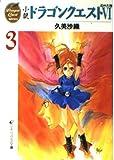 小説 ドラゴンクエスト6―幻の大地〈3〉 (エニックス文庫)