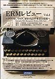 ERMレビュー Vol.4―クラウド、リスク、IFRSなどの本音と真相