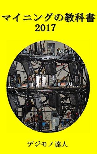 マイニングの教科書2017