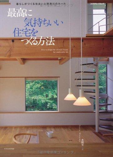 最高に気持ちいい住宅をつくる方法 (エクスナレッジムック)の詳細を見る
