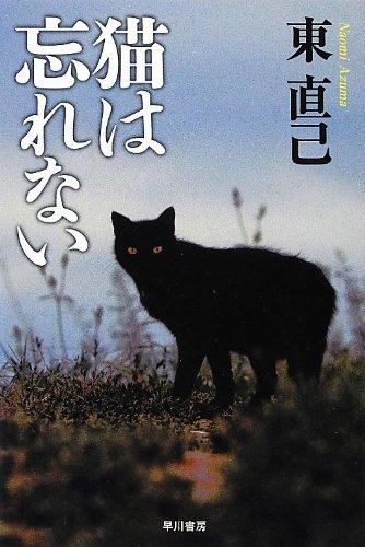[画像:猫は忘れない (ハヤカワ文庫JA)]