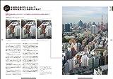 写真の悩みを解消する本 (玄光社MOOK フォトテクニックデジタル別册) 画像