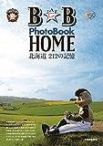 B☆B PhotoBook HOME 北海道212の記憶