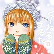 くーねるまるた(11) (ビッグコミックススペシャル)