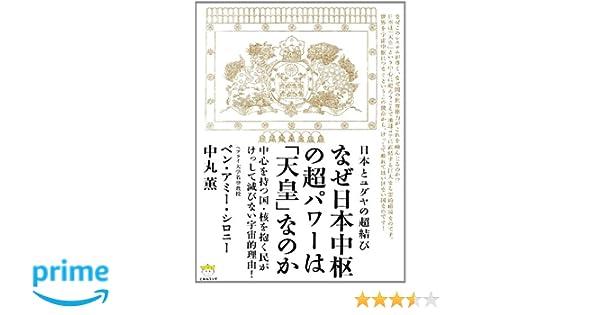 日本とユダヤの超結び なぜ日本...