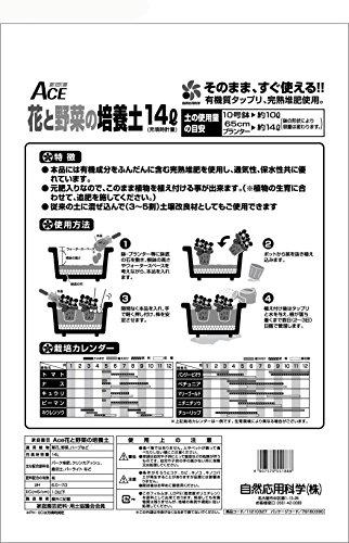 自然応用科学 ACE(エース) 花と野菜の培養土   14L