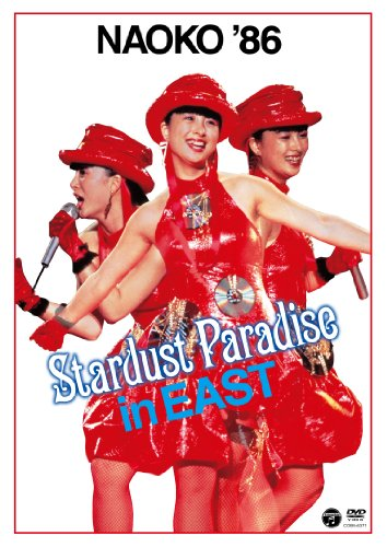 NAOKO '86 STARDUST PARADISE in EAST [DVD] -