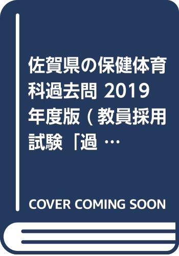 佐賀県の保健体育科過去問 2019年度版 (教員採用試験「過去問」シリーズ)