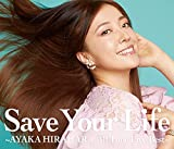 【Amazon.co.jp限定】Save Your Life ~AYAKA HIRAHARA All Time Live Best~ (通常盤)(3CD)(特典:メガジャケ(通常盤絵柄)付)