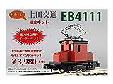Nゲージ プラシリーズ 上田交通 EB4111 未塗装組立キット