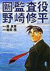 新・監査役野崎修平 1巻 (能田茂、シュウリョウカ)