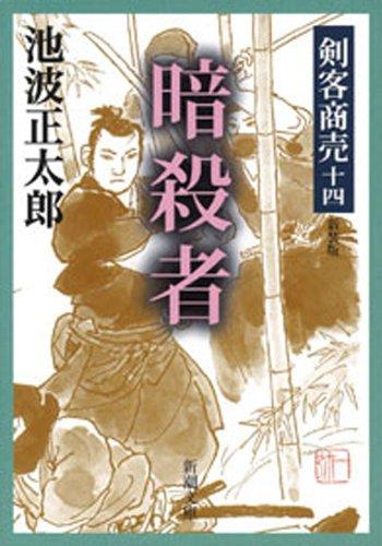 剣客商売十四 暗殺者(新潮文庫)の詳細を見る