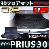 プリウス PRIUS 30 3D 防水 立体 洗える ラゲッジマット(フロアマット) 1P FM3【VALFEE製】プリウス 30 後期 プリウス 30 ...