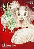 妖魔姫(ようまき)(1): 1 (光文社文庫)