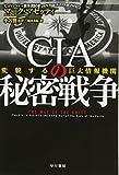 CIAの秘密戦争――変貌する巨大情報機関 (ハヤカワ・ノンフィクション文庫)