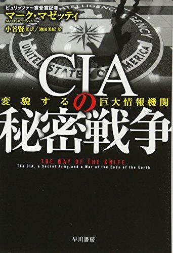 [画像:CIAの秘密戦争――変貌する巨大情報機関 (ハヤカワ・ノンフィクション文庫)]