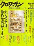 クロワッサン 2008年 2/25号 [雑誌]
