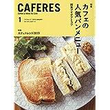 CAFERES 2019年 01 月号