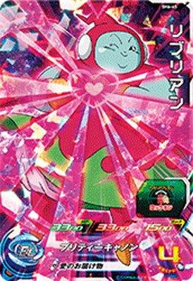 スーパードラゴンボールヒーローズ第6弾/SH6-45 リブリアン SR