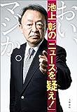 おい、マジか。 池上彰の「ニュースを疑え!」 (文春e-book)