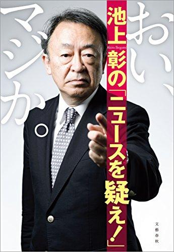 おい、マジか。 池上彰の「ニュースを疑え!」 (文春e-book)の詳細を見る