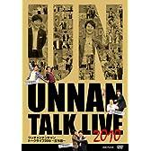 ウッチャンナンチャン トークライブ2010~立ち話~ [DVD]